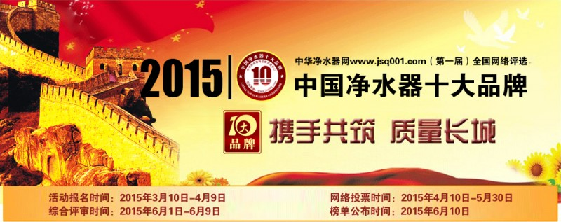 2015 China top ten brands of water purifiers named officiall