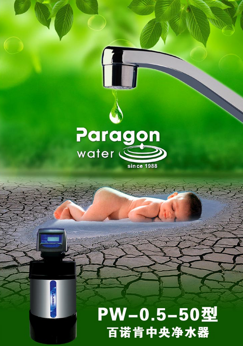 Paragon water purifier decade of wind and rainithatconnecti