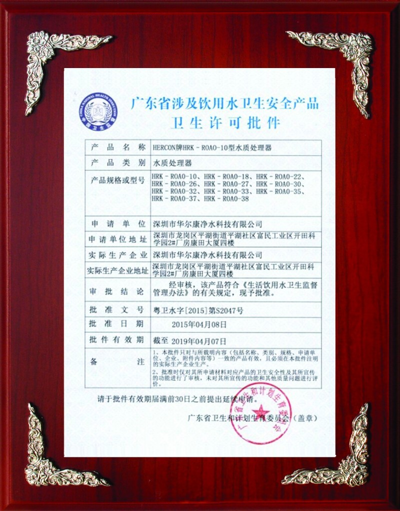 Water purifier -identity card- - related to drinking whygien