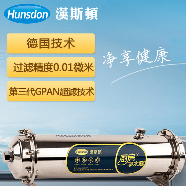 Shenzhen Hansi Dun water filter has be carried out fato t we