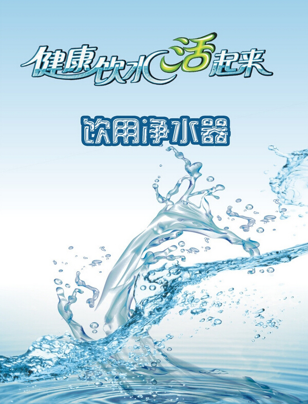 Stocks better to invest water purification agents will ushin