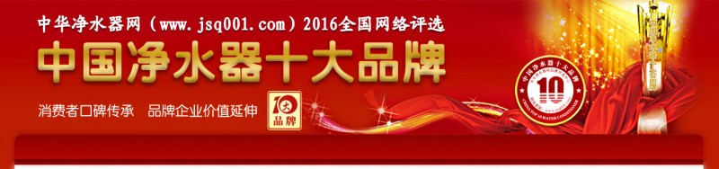 Voting started 2016 China Top Ten Brands Award by the water