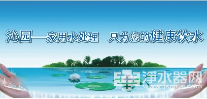Patio water purifier Zhao Changqing dthe most professional w