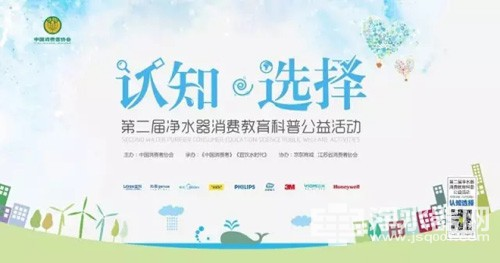 Water purification industry experts Consums should choose en