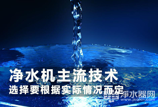 Water purifier mainstream technology selection should be dmi