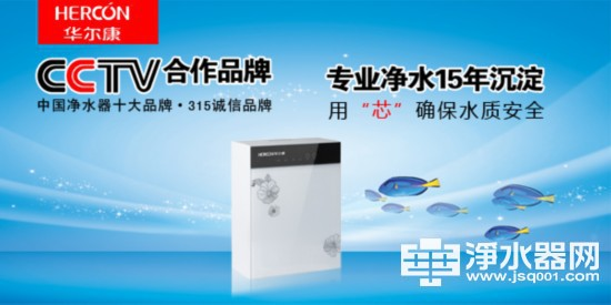 News Week Inventory- China Water Purifier Network Ten hot ne