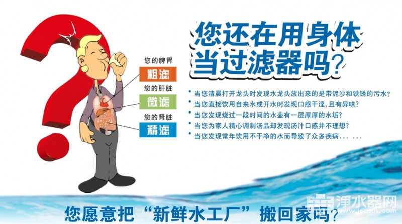 What kind water purifier wpurifiwith my family for