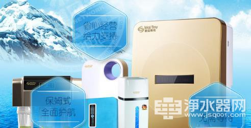 Oumai Platini water purifiers to join the eight svice policy
