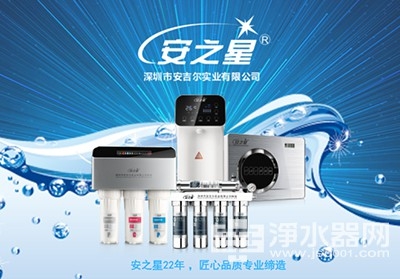 Water purifier to join how fast earnings Ann Stawatpurifiman