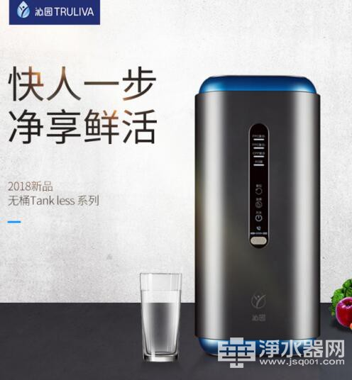Patio water purifier new products boast the world debut blas