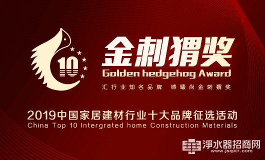 Officer declared- The First Golden Hedgehog Award Hua Lishen