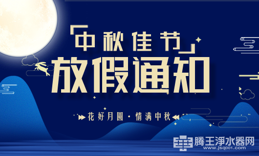 Wang Teng water purification Network 2019 Mid-Autumn Festiva